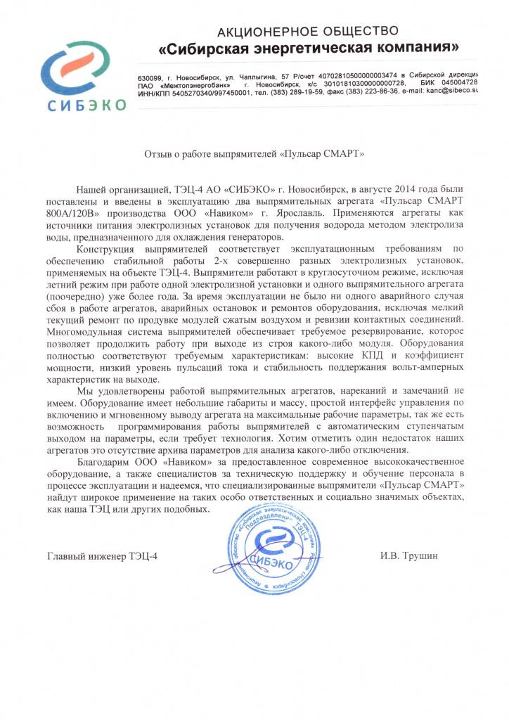 Дипломы отзывы патенты Отзыв АО СИБЭКО Пульсар СМАРТ для электролиза jpg