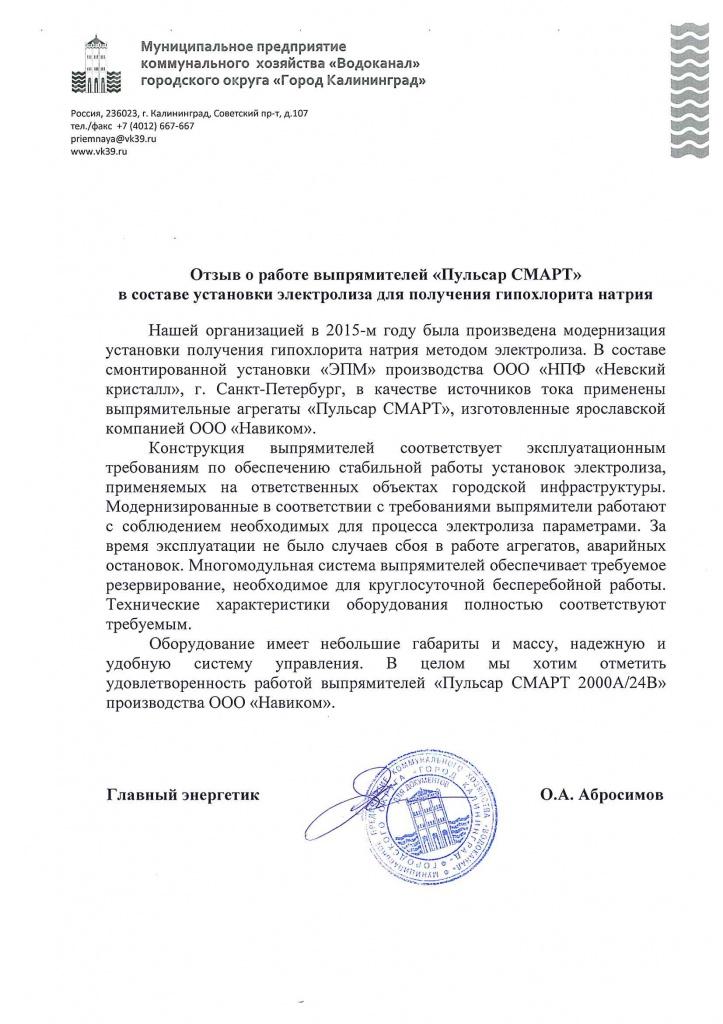 Дипломы отзывы патенты Отзыв МП Водоканал г Калининград jpg